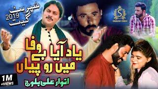 Yaad Aya Bewafa  | Mein Ro Piyan | Anwaar Ali Khan Baloch | #Sharafat_Studio Official Video 2019