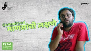Committed माणसांची लक्षणे | Every Committed Person Ever | #bhadipa