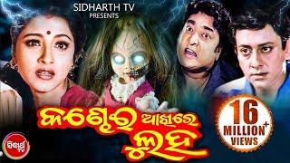 KANDHEI AKHIRE LUHA Odia Full Movie | Siddhant & Rachana |  Sidharth TV