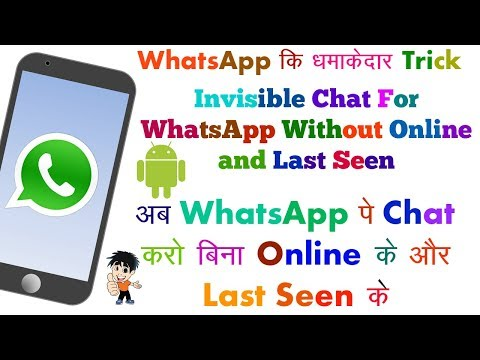 Invisible Chat For WhatsApp Without online and Last Seen/Hindi(Vip Tips and Trick)