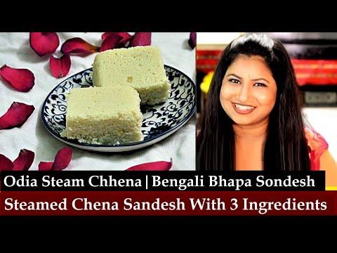 Bhapa Sandesh | Steamed  Sandesh  | Oriya Steamed Chena | Bengali  Bhapa Sandesh