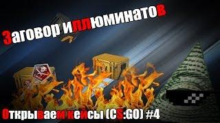 Download ЗАГОВОР ИЛЛЮМИНАТОВ - Открываем кейсы #4 (CS:GO) Video