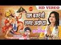 Chal Bajarangi Nagar Ayodhya - चल बजरंगी  नगर अयोध्या - Pooja Golhani 09893153872 - Lord Hanuman
