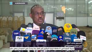 #x202b;وزير الخارجية السوداني: لا علاقة لزيارة البشير إلى قطر بما يحدث في السودان#x202c;lrm;