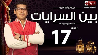 مسلسل بين السرايات - الحلقة السابعة عشر - باسم سمرة   Ben El Sarayat Series - Ep 17