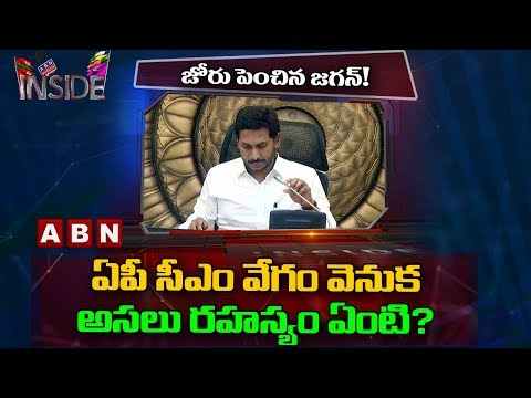Xxx Mp4 Reasons Behind CM YS Jagan 39 S Speed Decisions Inside ABN Telugu 3gp Sex