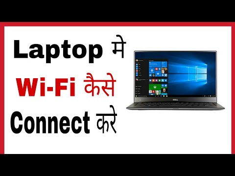 Laptop me wifi kaise connect kare hindi/on kare | How to connect wifi in laptop in hindi/computer me