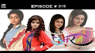 Uttaran - उतरन - Full Episode 315