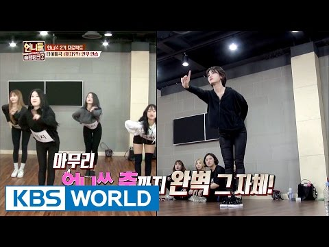 Girlgroups are different! Somi learns the dance in just 5 minutes [Sister's SlamDunk2 / 2017.03.31]