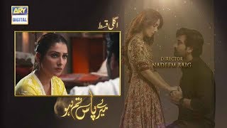 Meray Paas Tum Ho Episode 9 | Teaser | ARY Digital Drama