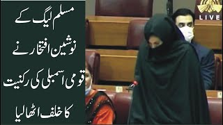 PMLN New MNA Noshen Iftekhar Taking Oath In National Assembly