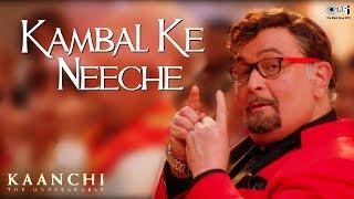 Kambal Ke Neeche Song Video - Kaanchi | Rishi Kapoor, Mithun Chakraborty, Mishti | Bollywood Songs