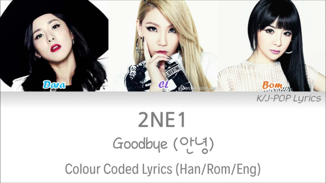 2NE1 (투애니원) - Goodbye (안녕) Colour Coded s (Han/Rom/Eng)