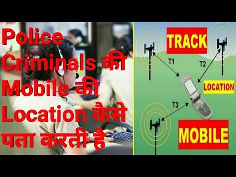 जानिये Police Criminals की Mobile की Location कैसे  पता करती है||Criminal कैसे पकडे जाते है||2018