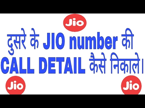 How to get the call details of any Jio number