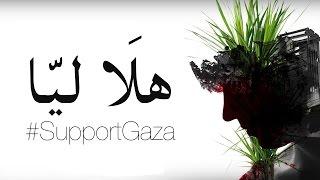 @AxeerStudio | HALALYA | هلا ليًا | #SupportGaza