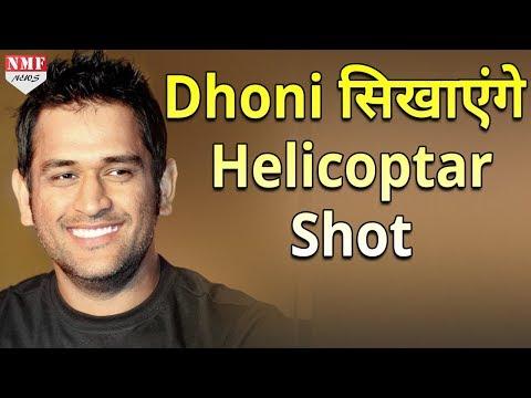 Dhoni शुरू करने जा रहे हैं अपनी Cricket Academy, युवाओं को देंगे Training
