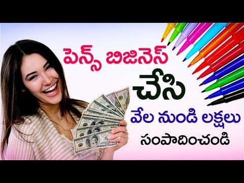 How to Earn Money In Telugu Start To Pens Farming business || Earn R.S 100000 లక్షలు సంపాదించండి