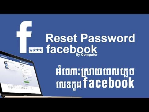Reset Password Fb by Computer||ដំណោះស្រាយពេលភ្លេច Password Facebook