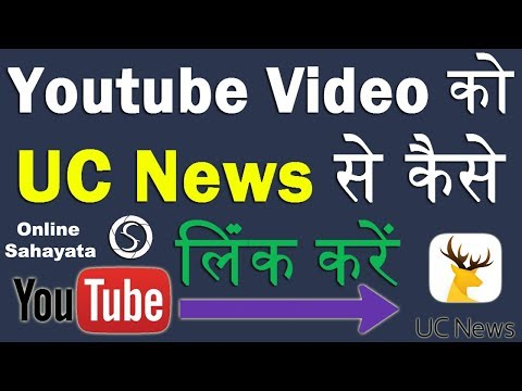 How To Link YouTube Video To UC News ?