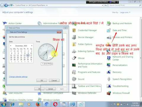 how to change system date and time in hindi