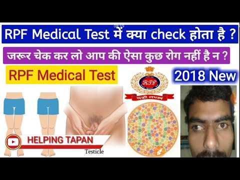 Railway RPF Medical Test 2018    RPF & RPSF Constable, SI Medical test. Railway Medical Test for RPF