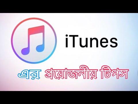 iTunes এর প্রয়োজনীয় টিপস