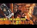 Rejd Top Donaterov Dizajnerov Servera Zabitye Lutovye Cherez Verh Sgorela Vidyaha Kapec Rust