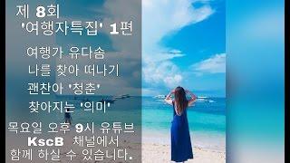제 8회 '여행자 특집' 1편 여행가 유다솜