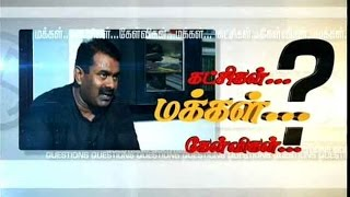 Katchigal Kelvigal: Seeman (Naam Tamilar Katchi)