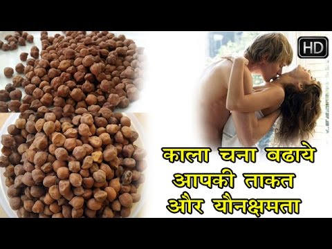 काले चने के फायदे - - Increase Sex POWER & STAMINA in Bed With Natural Remedies │ Life Car
