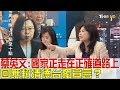 【完整版下集】蔡英文:台灣正走在正確道路上!回應賴清德台獨宣言?少康戰情室 20190318