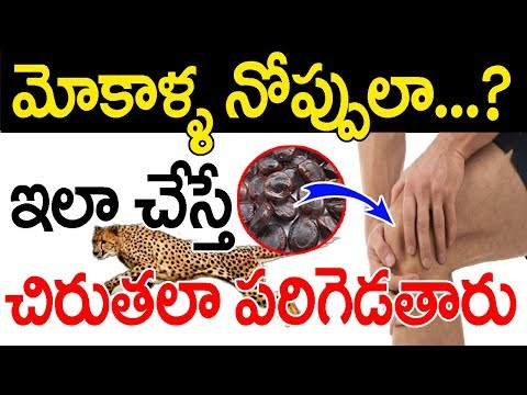 Natural Home Remedy For Knee Pain And Swelling Relief || మోకాళ్ళ నొప్పులకు శాస్వత పరిష్కారం