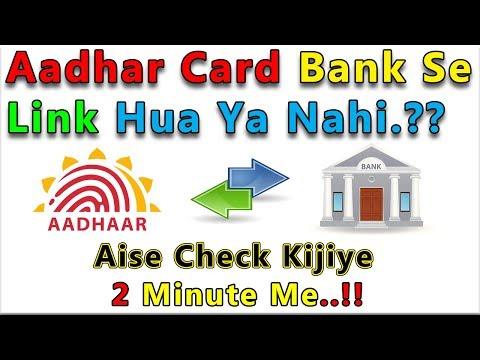 Check Aadhar Card Link Status With Bank Account in 2 Minutes. | In Hindi/Urdu |