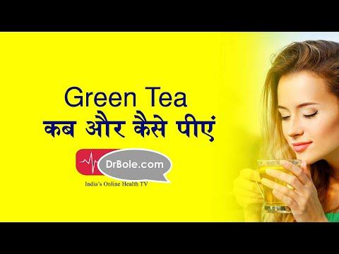 Green Tea कब और कैसे पीएं Hindi Health Tips