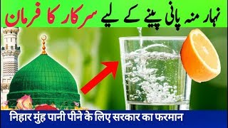 Nihar Muh Paani Pina Kaisa Hai?Janiye Nabi Pak Aur Hadis K Hawalon K sath**Drinking Water in Morning