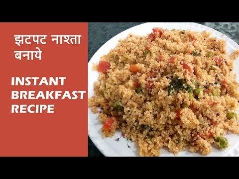 Instant Breakfast Recipe | झटपट  नाश्ता  बनाये  |  दलिया  | दलिया  पुलवा