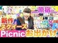 【原宿】Picnicでのお買い物&購入品紹介!!!新作あり!