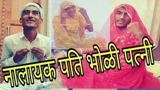 Men will be men Mangi RajpuT marwadi comedy