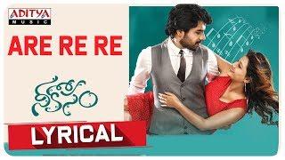 Are re re Lyrical Video    Nee Kosam Songs    Yazin Nizar Sruthi ranjini    Srinivas Sharma