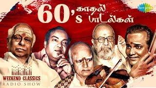 ROMANTIC 60's - Weekend Classic Radio Show | RJ Mana | கருப்பு-வெள்ளை காதல் பாடல்கள் | HD Tamil
