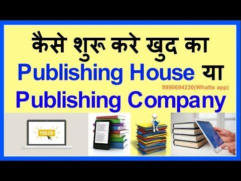 How to Start Publishing house / Company in India (सब कुछ हिन्दी में )