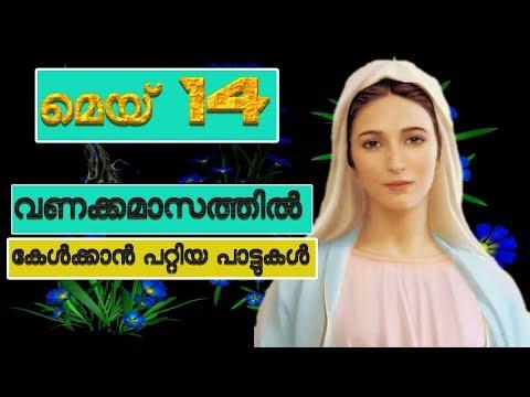 വണക്കമാസത്തിൽ കേൾക്കാൻ പറ്റിയ   പാട്ടുകൾ # Vanakkamasam may #  special Mother mary songs malayalam