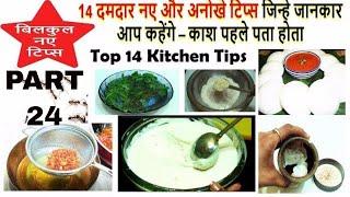 14 दमदार नए और अनोखे टिप्स काश पहले पता होता-14 Amazing Kitchen Tips and Tricks-Best Kitchen Tips