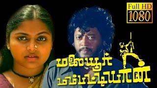 Evergreen Movie HD | Malaiyoor Mambattiyan | Thiagarajan,Saritha | Superhit Movie HD