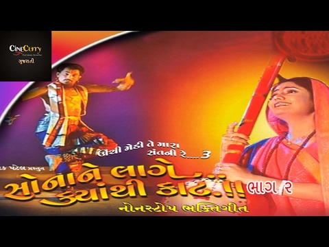 Xxx Mp4 સોના ને લાગે ક્યાંથી કાટ ભાગ ૨ Sona Ne Lage Kyanthi Kaat Part 2 Gujarati Lokgeet Nonstop 3gp Sex