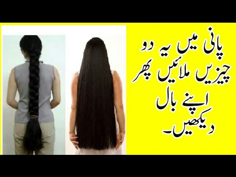 How to grow long hair || Beauty Tips In Urdu / Hindi|| Hair Growth Faster