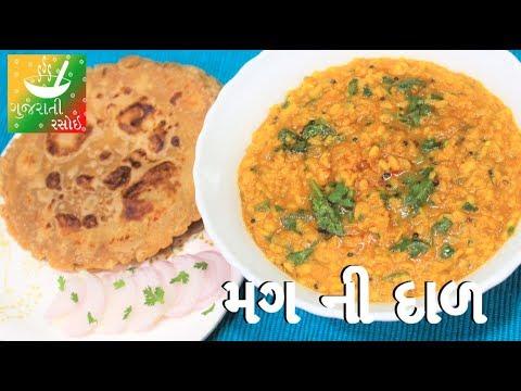 Mag Nu Shaak | Recipes In Gujarati [ Gujarati Language] | Gujarati Rasoi