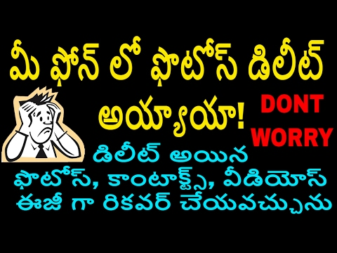 RECOVER DELETED PHOTOS FROM ANDROID DEVICE (TELUGU)