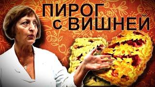 СЛАДКИЙ ПИРОГ С ВИШНЕЙ И ТВОРОГОМ вкусный рецепт выпечки от Марьи Ивановны